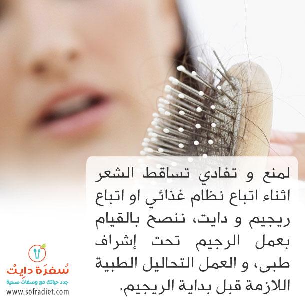 تساقط الشعر عند عمل حمية غذائية