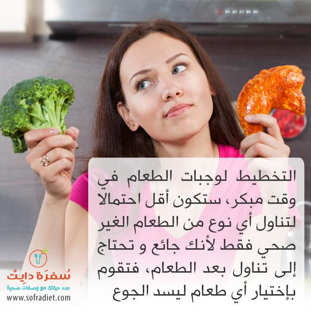 التخطيط للوجبات بشكل مسبق يساعد في الحفاظ على جسم صحي